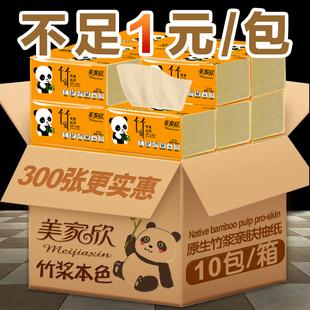 10包家用纸巾抽纸整箱批9.9元包邮卫生纸促销特价清仓家庭实惠装