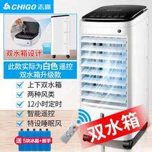 空调扇家用单冷型冷风机制冷风扇移动水冷小型空调条扇生活电器