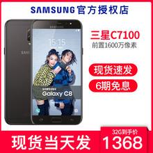 官方正品Samsung/三星 GALAXY C8 SM-C7100盖乐世c8旗舰店手机