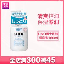 资生堂UNO男士多效控油调理乳液 滋润型160ml 双倍玻尿酸锁水保湿