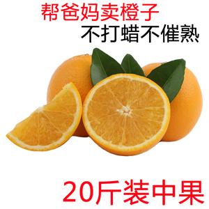 特产江西橙子正宗赣州赣南脐橙新鲜水果当季整箱20斤中果橙子水果