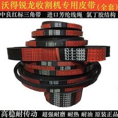 中良三角带SC1465 4SB1490 HB3020 SB46 沃得锐龙收割机皮带全套