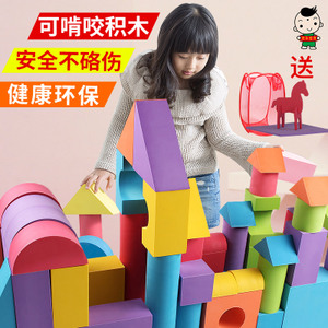 孩子宝贝eva泡沫积木大号3-6-7周岁男孩幼儿园益智儿童玩具1-2岁