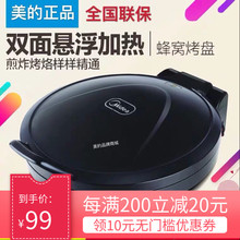 Midea/Meimei JHN30F Electric Cake Pan Household Double-sided Suspension Heating Pancake Machine
