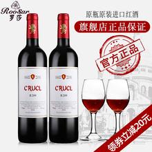 罗莎红酒官方正品 原瓶原装 进口萄客R209西班牙干红葡萄酒2支750ml
