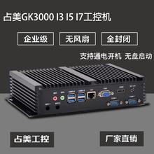 占美GK3000/i3/i5/i7工控电脑全封闭无风扇主机广告机嵌入式串口