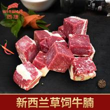 西捷新西兰进口牛腩生鲜牛肉新鲜草饲冷冻牛腩块牛肉粒整块500g