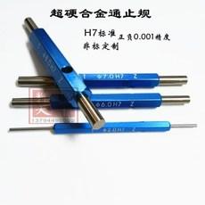 钨钢通止规合金光滑量规H7双头塞规钨钢针规量棒销式塞规+-0.001