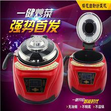 樱花全自动炒菜机家用智能搅拌锅机器人懒人炒菜锅厨房电器电炒锅
