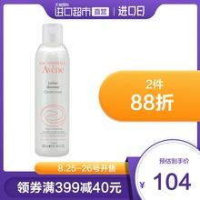 【直营】雅漾(Avene)柔润柔肤水200ml清洁保湿补水爽肤水保湿水