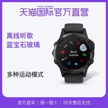 【直营】GARMIN佳明fenix5 PLUS心率监测GPS户外运动导航手表