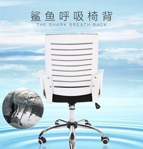 厦门职员办公椅简约旋转员工<span class=H>会议椅</span>家用网布电脑椅人体工学老板椅