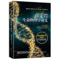 正版现货 薛定谔生命物理学讲义 诺贝尔物理学奖获得者 量子力学奠基人 推动分子生物学诞生和DNA发现的关键著作科普读物 北京联合