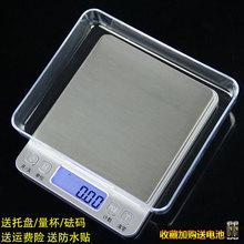 精准迷你家用电子称0.01g厨房秤克称食物称重烘焙0.1g小秤小天平