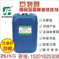 上海JF-CL86工业金属轴承黄油重油污去油除油擦洗黄油清洗剂
