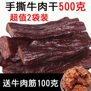 牛肉干500g 内蒙古风干手撕牛肉干原味散装香辣零食小吃正宗特产牛肉干