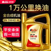 诺贝润 5W40 全合成机油正品 4L汽车润滑油sn5W 40全合成汽油机油
