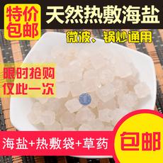 天然海盐粗盐大粒盐热敷盐包大颗粒青盐理疗艾盐包盐袋粗盐热敷包