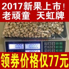 新货开心果原味无漂白散装坚果零食可买5斤批发包邮500g*2共1000g