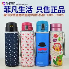 保温杯套 杯袋 隔热 卡通 日本象印适用 450ml-600ml毫升通用