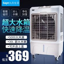 九月生活冷风机移动空调扇家用制冷风扇水冷气扇工业用商用小空调