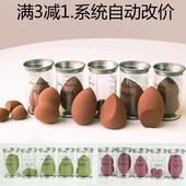 葫芦美妆蛋咖啡色彩妆蛋多功能粉扑化妆海绵蛋干湿两用柔软不吃粉
