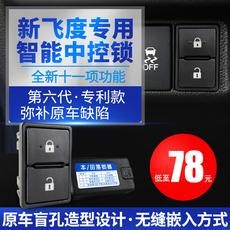 科来福本田第六代14-17款三代飞度OBD自动落锁器中控锁开关新飞度