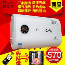 正品碧克斯电暖两用储水式扁桶热水器40L50L60L80L100L带智能遥控