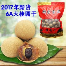 锦宏  特级莆田大桂圆干福建特产6A龙眼肉干货肉厚500g包邮