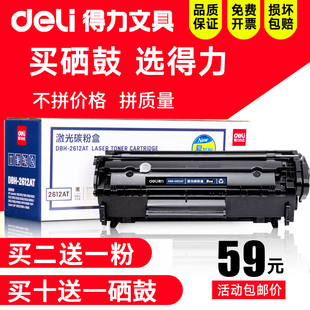 得力2612A易加粉硒鼓适用于惠普m1005 hp laserjet1020 1020plus M1319 3050  HP1005 佳能LBP2900 lbp2900+