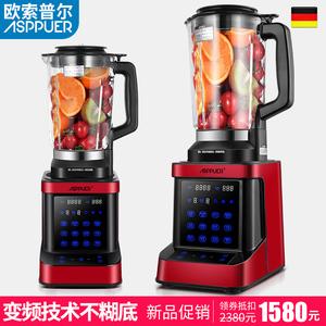 ASPPUER/欧索普尔 922B德国变频加热真空玻璃破壁机料理机家用