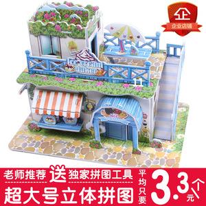 3D立体拼图 儿童玩具纸质模型房3-4-5-6-7岁8-10周岁男孩女孩益智拼图