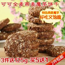 手工粗粮代餐饼干健康零食250g 果薯园 可可全麦燕麦魔芋饼干
