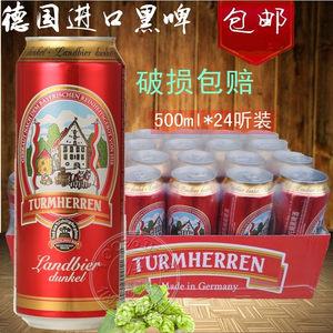 德国原装进口啤酒<span class=H>凯撒</span>托姆<span class=H>黑啤</span>酒<span class=H>500</span><span class=H>ml</span>整箱24听装 啤酒
