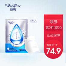 薇风第4代大水滴面膜台湾玻尿酸补水精华凝乳熬夜补水修护保湿