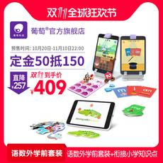 【预售】葡萄科技 儿童幼小学习语数外学前玩具套装数学拼音英语
