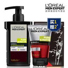 欧莱雅男士洗面奶洁面皂150ml 控油抗痘清洁毛孔补水保湿温和舒缓