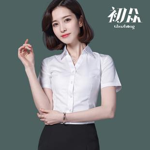 职业衬衫女短袖白2018新款V领夏季工作服工装正装修身半袖衬衣