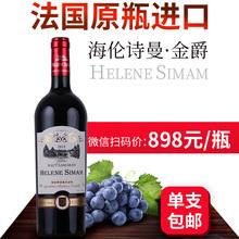 进口红酒波尔多AOC干红葡萄酒单支非整箱装 包邮 法国正品 原瓶原装