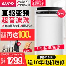 三洋9公斤KG变频洗衣机 全自动家用波轮甩干官方旗舰店款sonicV9