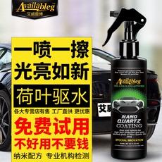 汽车漆面镀膜剂镀晶套装镀膜车蜡美容养护液上光车漆纳米封釉正品