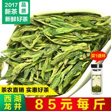 西湖龙井2017新茶雨前一级散装茶叶杭州茶农直销正宗龙井绿茶500g