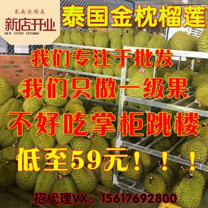 泰国榴莲 新鲜 金枕头榴莲 进口水果特产3-10斤包邮非猫山王榴莲榴莲新鲜