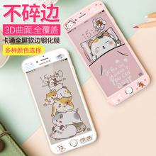 苹果6钢化膜iPhone6s全屏彩膜6plus卡通可爱6plus女款 6手机贴膜