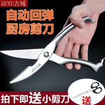 德国不锈钢厨房剪刀强力鸡骨剪家用剪刀多功能厨房小工具鱼骨剪