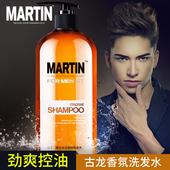 男士 马丁正品 洗发水控油去屑止痒洗发露古龙香水香氛去头屑洗发液
