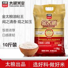 太粮 金太粮 油粘王5kg  油粘米籼米10斤新鲜米