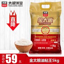 太粮 金太粮 油粘王5kg 油粘大米籼米10斤新米香米