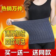 护腰带保暖羊绒羊毛秋冬季加厚男女士腰间盘腰围带护胃暖宫护肚子