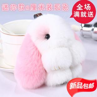 迷你款进口獭兔毛装死兔小号呆萌兔皮草小兔子饰品包包钥匙扣挂件
